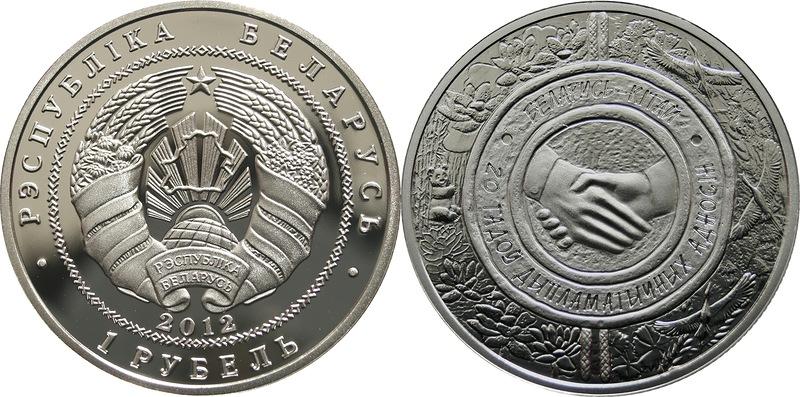 Памятные монеты РБ - выгодная инвестиция свободных средств