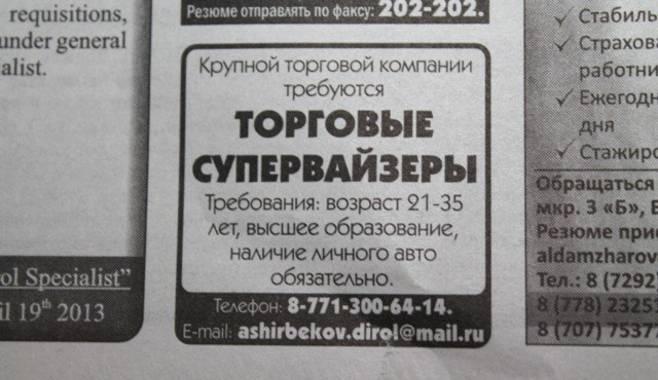 Хочу работать: российский возрастной ценз