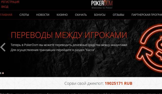 Poker Dom – новые игры покер каждый день