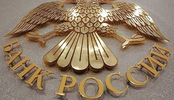 Центробанком опубликован обзор состояния финансовой доступности в РФ