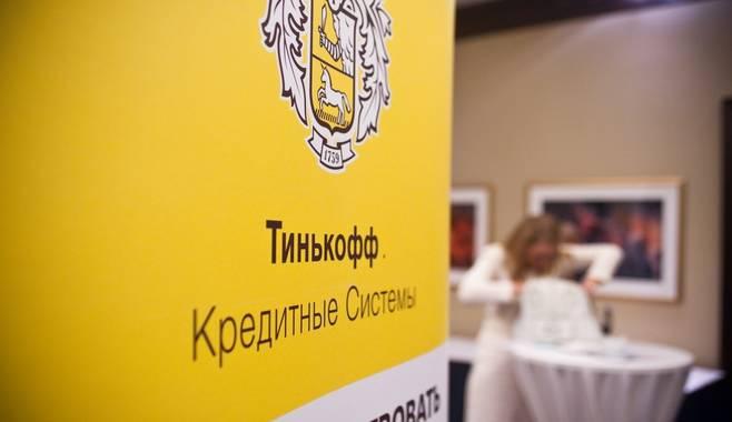 Получение кредита наличными в банке Тинькофф