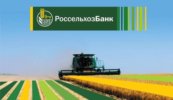 Россельхозбанк почти в 2 раза увеличил кредитование АПК