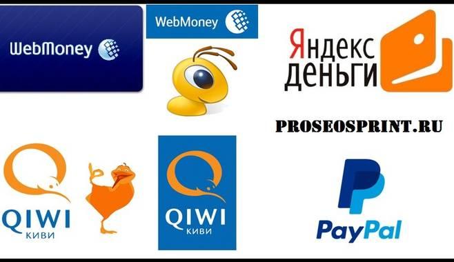 Российские электронные платежные системы
